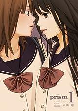 初恋の相手と再会するいちゃラブ百合漫画・東山翔「prism」