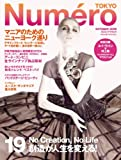 Numero TOKYO (ヌメロ・トウキョウ) 2008年 10月号 [雑誌]