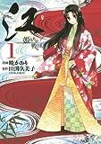 江 姫たちの戦国(1) (KCデラックス)