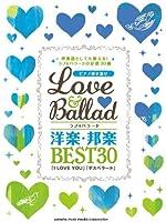 ピアノ弾き語り ラブ&バラード 洋楽・邦楽BEST30 「I LOVE YOU」「デスペラード」