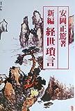 新編 経世瑣言 [単行本] / 安岡 正篤 (著); 明徳出版社 (刊)