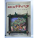Amusing teddy bear to make with Shadow Doll House (A ?B ?cube book) (1999) ISBN: 4872810163 [Japanese Import]