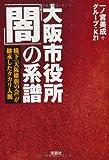 大阪市役所「闇」の系譜 ~橋下「大阪維新の会」が継承したタカリ人脈