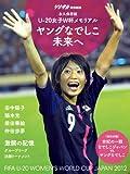 ゲキサカ別冊 FIFAU?20女子ワールドカップヤングなでしこ写真集