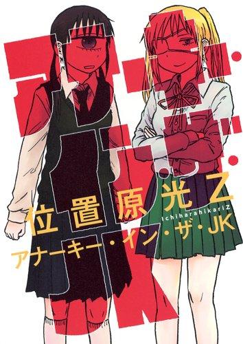 アナーキー・イン・ザ・JK (ヤングジャンプコミックス)