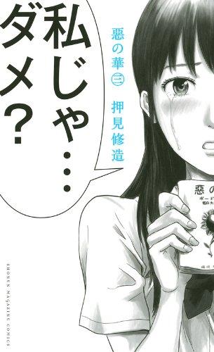 『惡の華』について伊瀬茉莉也さん「役者としてこんな幸せな現場にいて幸せ者」