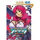 フリージング 13 (ヴァルキリーコミックス)