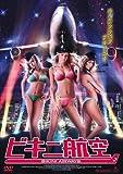 ビキニ航空 [DVD]