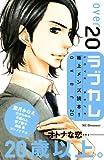 ラブカレ 極上メンズ読本! over20 (デザートコミックス)