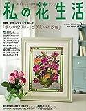 私の花生活No.84 (Heart Warming Life Series)