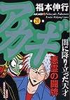 アカギ 20―闇に降り立った天才 (近代麻雀コミックス)
