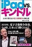 iPad VS. キンドル 日本を巻き込む電子書籍戦争の舞台裏 (brain on the entertainment Books)