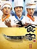 食客 DVD BOXII