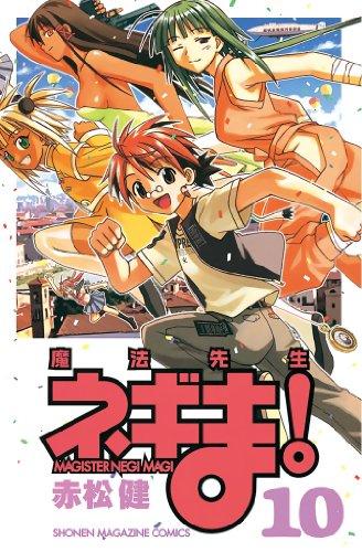 魔法先生ネギま!(10) (週刊少年マガジンコミックス)