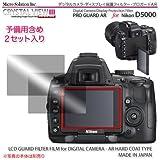 デジカメ・ディスプレイ保護フィルター・プロガードAR for Nikon D5000 / DCDPF-PGNIKD5K