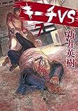 キーチVS 7 (ビッグ コミックス)