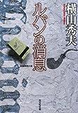 ルパンの消息 (光文社文庫)