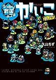 うっかり戦国4コマ かいこ (2) (ウィングス・コミックス)