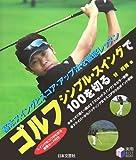 ゴルフ シンプル・スイングで100を切る (実用BEST BOOKS)