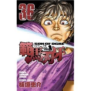 範馬刃牙 36 (少年チャンピオン・コミックス)