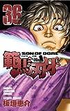 範馬刃牙(36) (少年チャンピオン・コミックス)