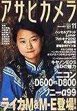 アサヒカメラ 2012年 11月号 [雑誌]