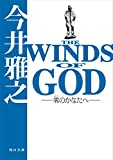THE WINDS OF GOD ‐零のかなたへ‐ (角川文庫)