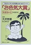 お色気大賞特選集 4[カセット]?TBSラジオ大沢悠里のゆうゆうワイド (4)
