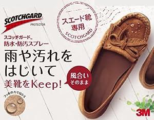 3M スコッチガード 防水・防汚スプレー スエード靴専用 170ml SG-P170 スエード
