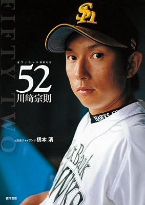 オフィシャルBOOK 52 川﨑宗則