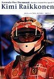 F1ドキュメント キミ・ライコネン…頂点へ