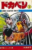 ドカベン (9) (少年チャンピオン・コミックス)