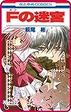 【プチララ】Fの迷宮 story03 (花とゆめコミックス)
