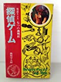 探偵ゲーム―怪盗Xより七つの挑戦状 (ベストセラーシリーズ〈ワニの本〉 (104))