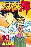 ゴッドハンド輝(10) (少年マガジンコミックス)