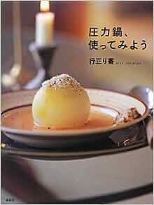 Pressure cooker, let's use (2012) ISBN: 4062174286