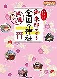 御朱印でめぐる全国の神社―開運さんぽ (地球の歩き方BOOKS)