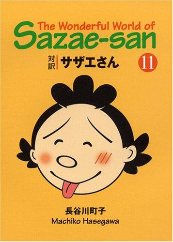 サザエさん 11巻(英語版文庫)