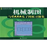 img - for mechanical drawing and CAXA electronic board problem sets(Chinese Edition) book / textbook / text book