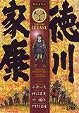 徳川家康―戦国名将伝 (キングシリーズ 漫画スーパーワイド)