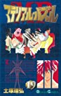 マテリアル・パズル 第19巻 2007年06月22日発売