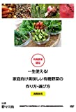 Amazon.co.jp有機農業講座 一生使える! 家庭向け美味しい有機野菜の作り方・選び方 [DVD]