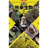 日本の外来生物―決定版