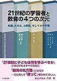 21世紀の学習者と教育の4つの次元: 知識,スキル,人間性,そしてメタ学習