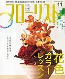 フローリスト 2011年 11月号 [雑誌]