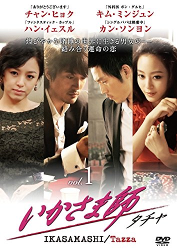 いかさま師~タチャ DVD セット1 (全5巻) [マーケットプレイスセット商品]