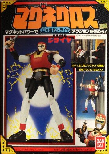 マグネクロス DX磁気ジライヤ 「世界忍者戦ジライヤ」