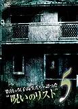 """渋谷の女子高生たちが語った""""呪いのリスト""""5 [DVD] (商品イメージ)"""