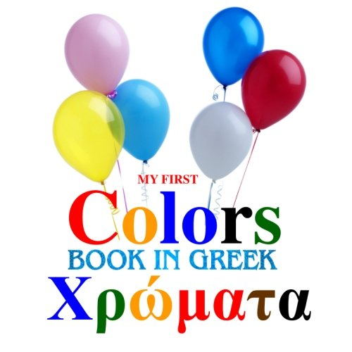 My First Greek Book of Colors (Greek Edition)