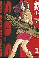S.O.S : 1 (アクションコミックス)